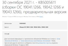 Photo of Обновления KB5005611 для Windows 10 с множеством исправлений