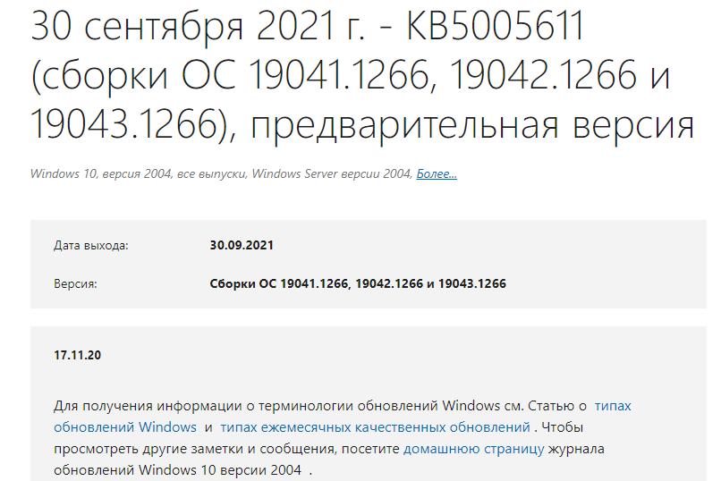 Обновления KB5005611 для Windows 10 с множеством исправлений