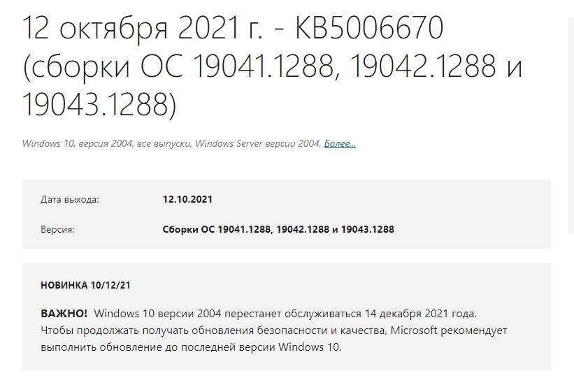 Обновления KB5006670 Windows 10 доступно для скачивания