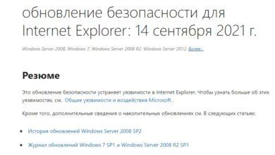 Photo of Обновления для Windows 7/8.1: KB5005563, KB5005627, KB5005615 и  KB5005633
