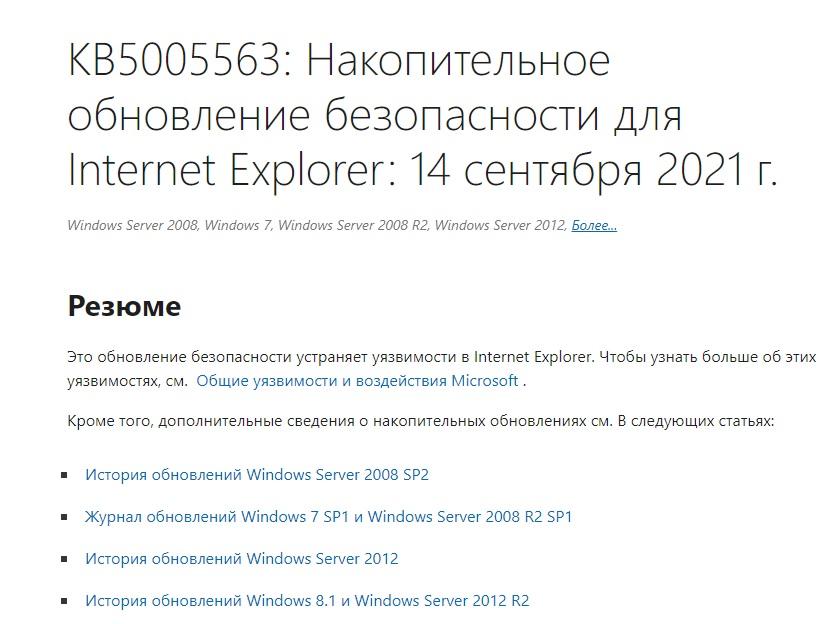 Обновления для Windows 7/8.1: KB5005563, KB5005627, KB5005615 и  KB5005633