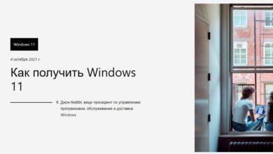 Photo of Официально вышла Windows 11, но не для всех пользователей