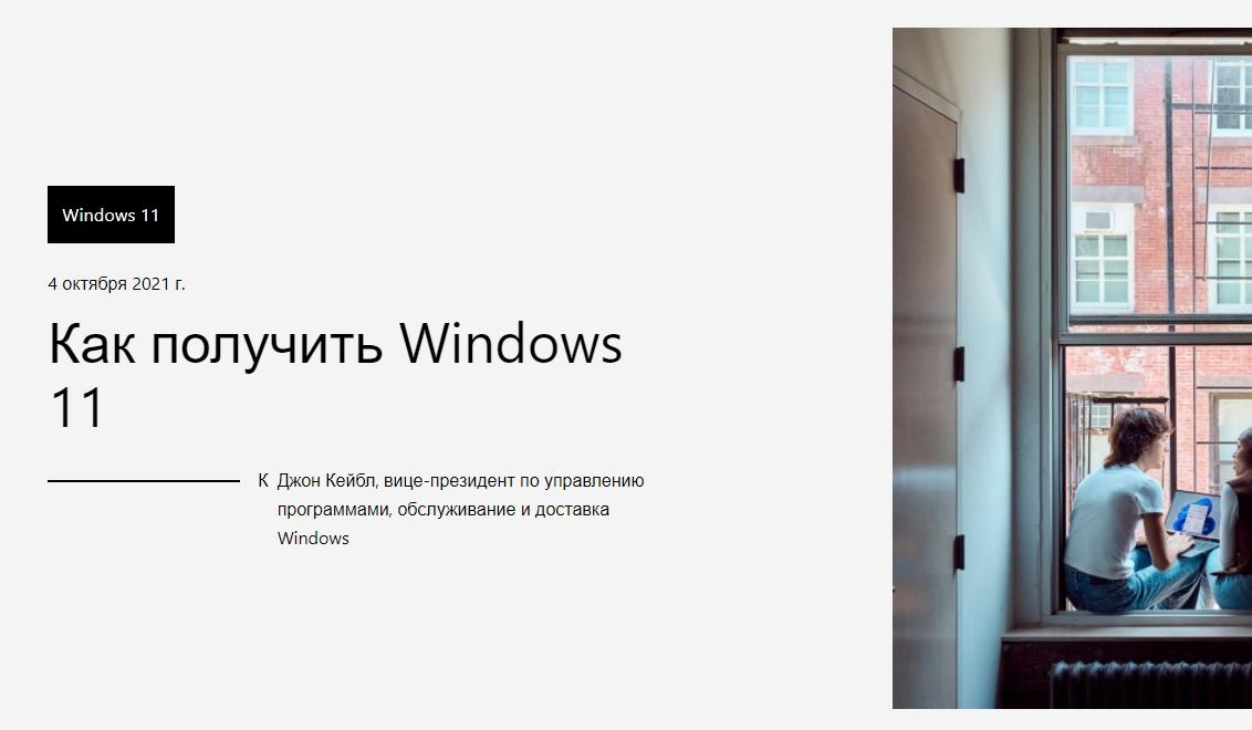 Официально вышла Windows 11, но не для всех пользователей