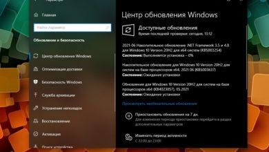 Photo of Ошибки в KB5003637 Windows 10 — не работает принтер и краш значков панели задач