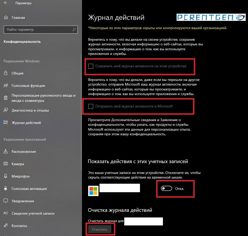 Как удалить журнал активности в Windows 10