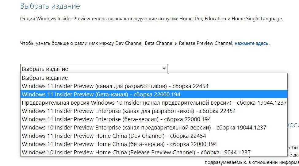 Сборка 22000.194 Windows 11 доступна для скачивания