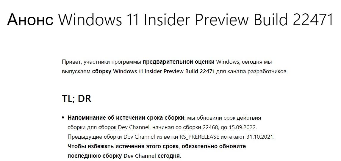 Сборка 22471 Windows 11 с исправлениями ошибок