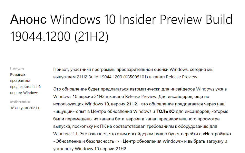 Сборка Windows 10 21H2 19044.1200 Release Preview