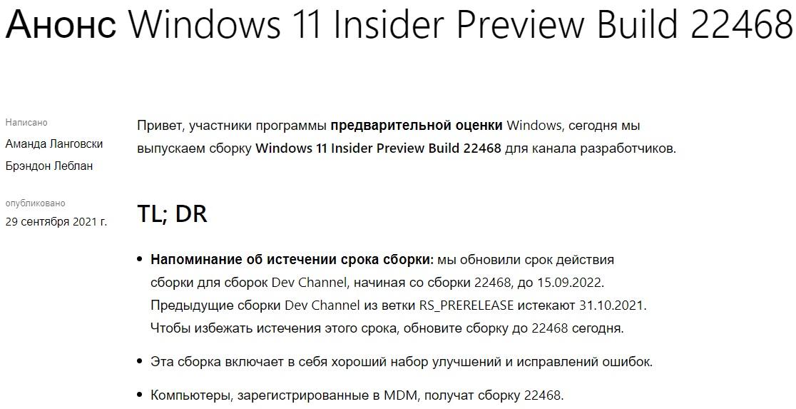 Сборка Windows 11 22468 с исправлениями ошибок