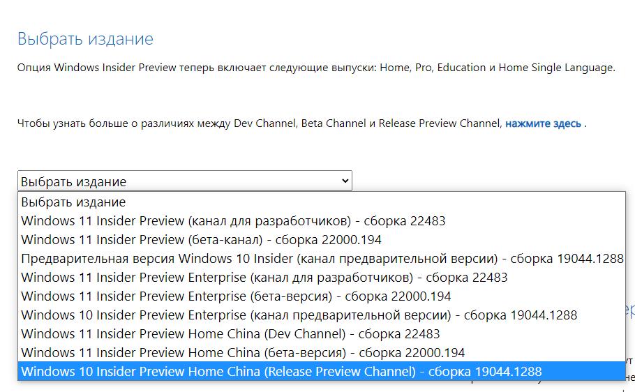 Скачать ISO образ 19044.1288 Windows 10
