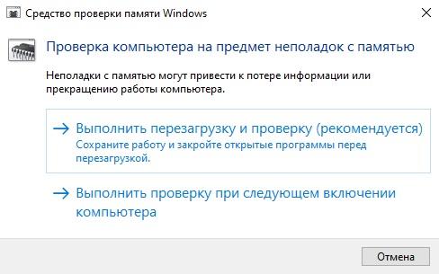 Скриншот Средство проверки ОЗУ в Windows 10