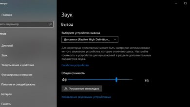 Photo of Последнее обновление Windows 10 ухудшает качество звука