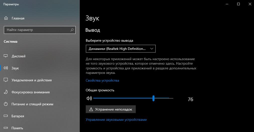 Скриншот настройки звука в Windows 10