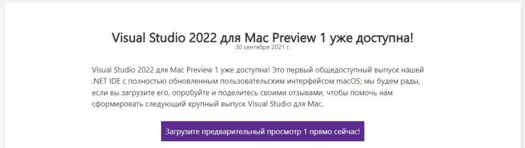 Visual Studio 2022 для Mac