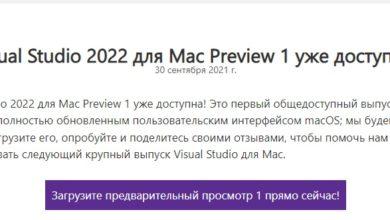 Photo of Visual Studio 2022 для Mac