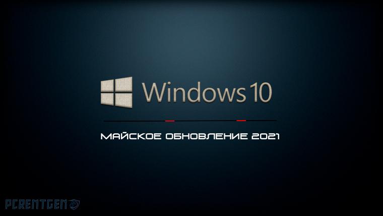 Майское Обновление 2021 Windows 10 теперь доступно для всех