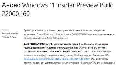 Photo of Windows 11 build 22000.160 — пару общих улучшений