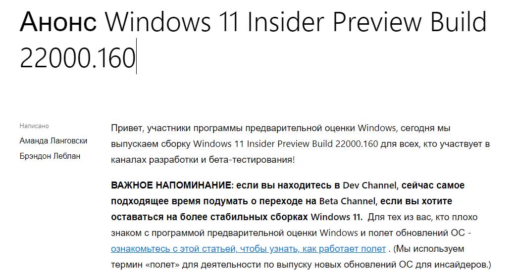 Windows 11 build 22000.160 - пару общих улучшений