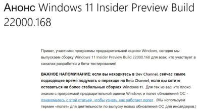 Photo of Windows 11 build 22000.168