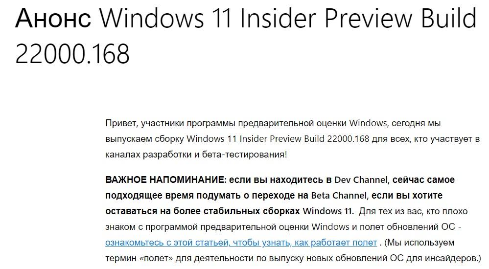 Windows 11 build 22000.168