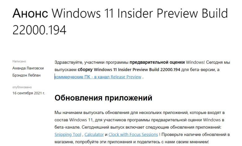 Photo of Windows 11 сборка 22000.194: что нового