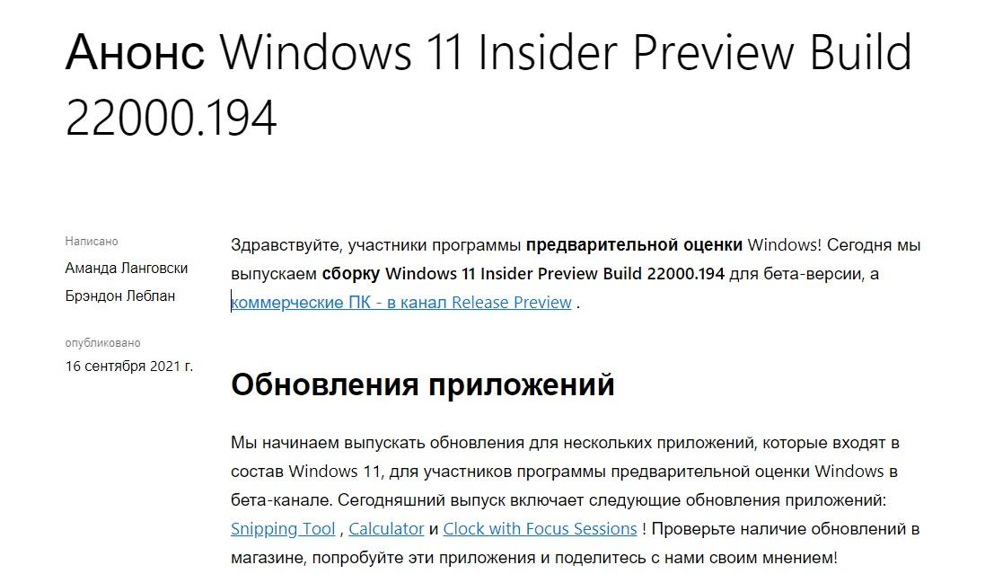 Windows 11 сборка 22000.194: что нового
