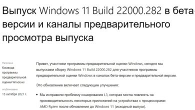 Photo of Windows 11 сборка 22000.282 устраняет проблемы с Ryzen L3 и многое другое