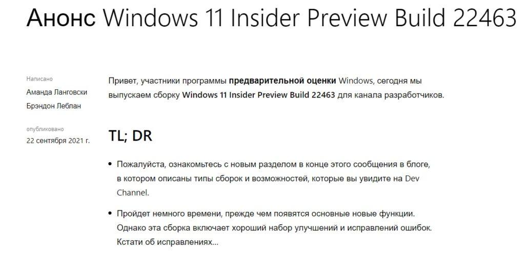Windows 11: сборка 22463 для канала Dev