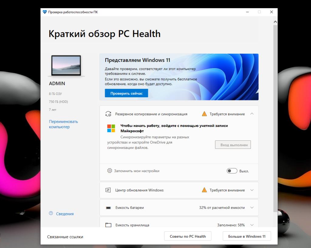 Microsoft работает над исправлением для приложения PC Health Check