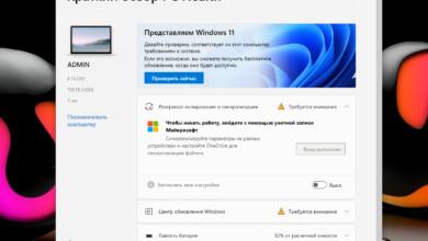 Photo of Microsoft работает над исправлением для приложения PC Health Check