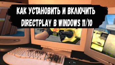 Photo of Как установить и включить DirectPlay в Windows 11/10