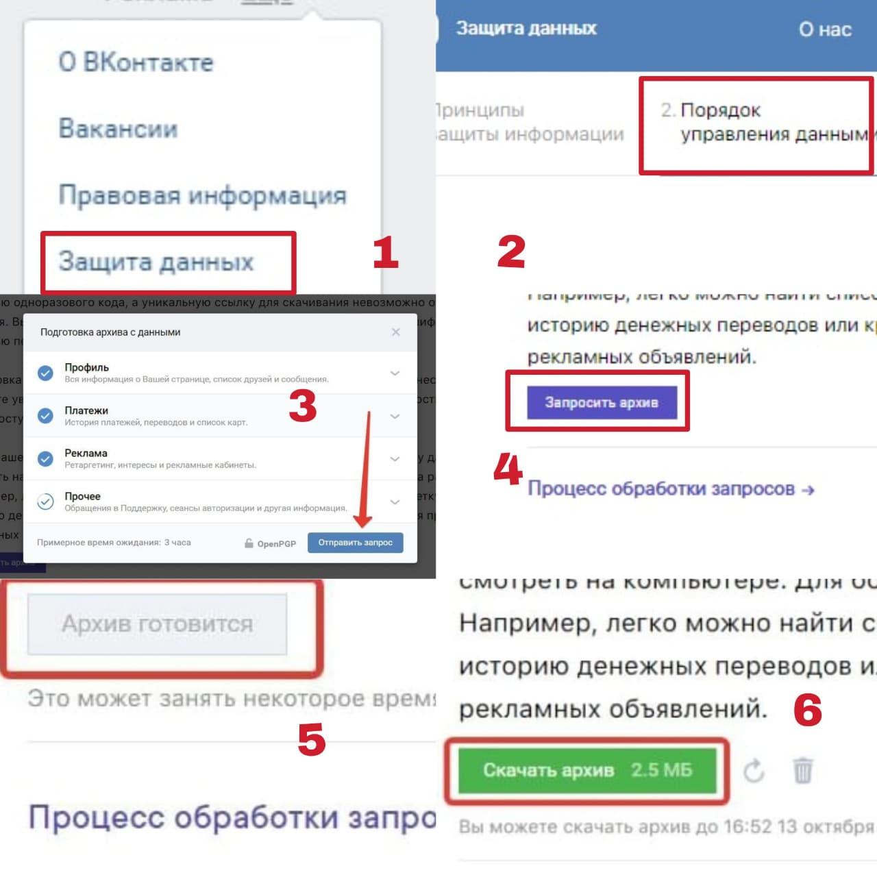 как восстановить сообщения вконтакте
