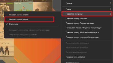 Photo of Microsoft признает проблему размытого текста новостей и интересов в Windows 10