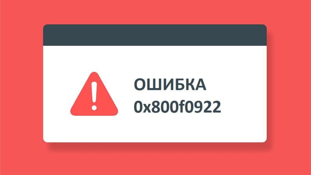 ошибка 0x800f0922