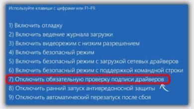 Photo of Как отключить принудительное использование подписи драйверов в Windows