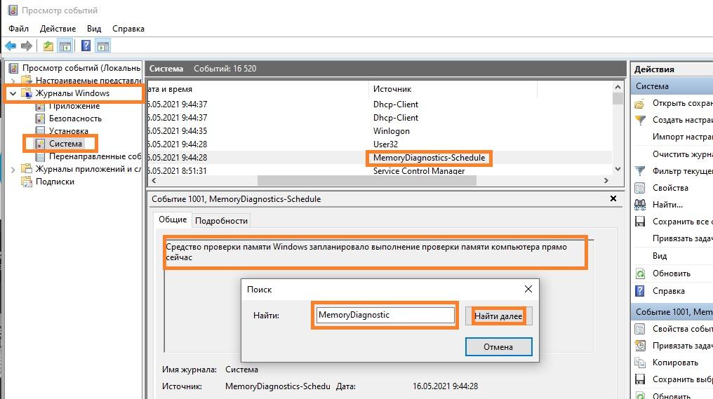 Скриншот просмотр событий, средство диагностики озу в Windows 10