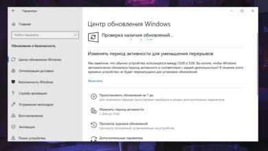 Photo of Windows 10 KB4598291: что известно об устранении ошибок