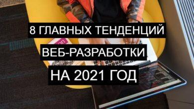 Photo of 8 главных тенденций веб-разработки на 2021 год