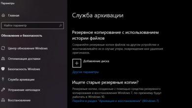 Photo of В Обновлении Windows 10 исправлен инструмент резервного копирования