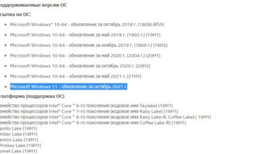 Photo of В описании драйвера Intel обнаружена дата выхода Windows 11
