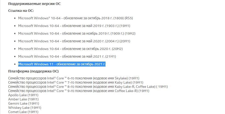 В описании драйвера Intel обнаружена дата выхода Windows 11